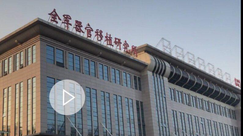 """장기 이식 브로커 K씨는 베이징 309인민해방군병원 등 국영병원을 추천했다. 사진은 309병원 장기이식센터. 2006년 발표된 """"중국 파룬궁수련자 장기적출의혹 조사보고서""""는 장기 적출과 매매에 중공 군부가 밀접히 개입하고 있다고 밝혔다.   영상캡쳐"""