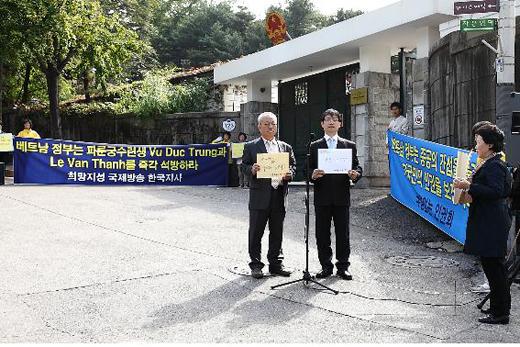 강기종 국경없는 인권회 의장과 강지석 SOH 희망지성 한국지사 대표가 파룬궁 수련생 2명을 즉각 석방할 것을 촉구하는 서한을 베트남 대사관에 전달하려 하고 있다. | 전경림/에포크타임스