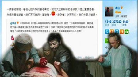 베이징 리좡 변호사, '생체장기적출' 폭로