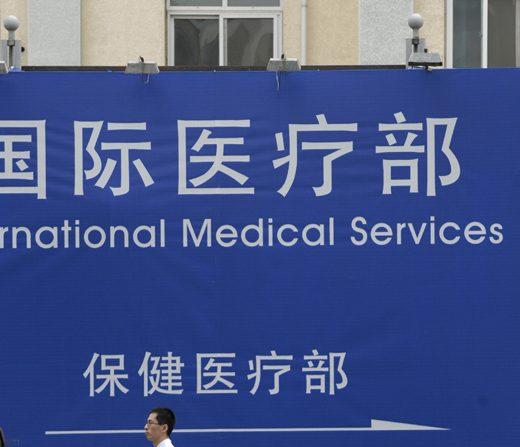중국에서는100여개이상의병원에서해외환자들에게장기이식수술을계속해온것으로드러났다.위사진은본기사와관련이없습니다. | GettyImages
