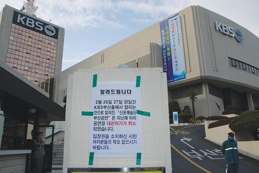 2008년 KBS 부산홀은 공연을 70일 앞두고 중국정부와의 외교적 마찰이 우려된다며 주최 측에 계약해지를 통보했다.   사진=정인권 기자