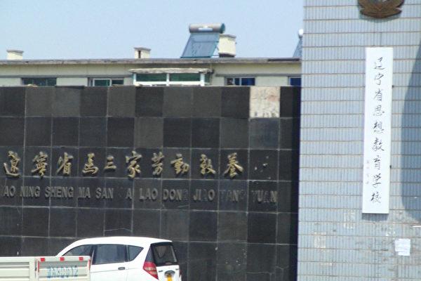랴오닝성 마싼자 노동교양소. | 인터넷 이미지