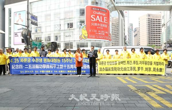 한국파룬따파불학회가4.25파룬궁수련생평화대청원15주년을맞아명동중국대사관인근에서기자회견을열었다. | 전경림/에포크타임스