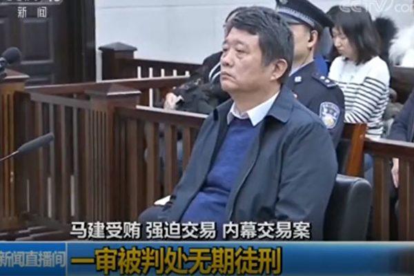 부패혐의로최근낙마한마젠(馬建)국가안전부부부장. | 영상캡처