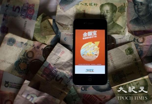 2014년 7월 13일 상하이에서 스마트폰으로 본 알리바바의 온라인 결제 시스템인 알리페이 투자 상품 위어바오(Yuebao). | Johannes Eisele/AFP/Getty Images