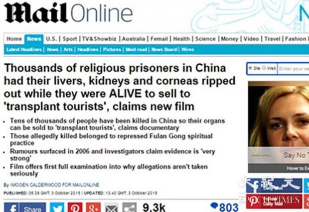 최근 영국 유력 일간지 '데일리 미러'는 중공의 파룬궁 수련자 생체장기적출을 조사한 다큐멘터리 '하드 투 빌리브(Hard to Believe)'를 집중 보도했다. | 인터넷 캡처