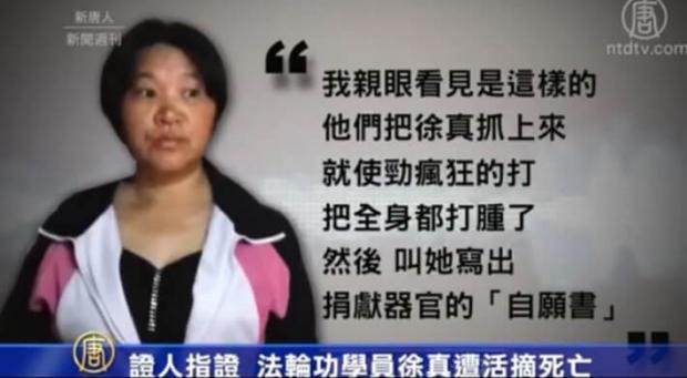 중국충칭시민덩광잉(鄧光英)은자신이2011년충칭여자노동교화소에감금당했던기간쉬쩐(徐真·당시46)이라는파룬궁(法輪功)수련자가산채로장기를강제적출당해사망한사실을직접목격했다고폭로했다.   NTDTV화면캡처