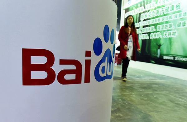 중국정부가인터넷검열과규제로바이두를압박하면서분석가들은바이두주식에대해비관적으로전망한다.| AFP/GETTYIMAGES