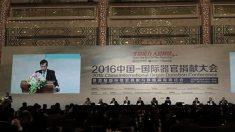 中, 장기기증 대회 열고 논란 잠재우기 '안간힘'