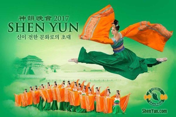 美의원들, 홍콩 션윈공연 개최 요구
