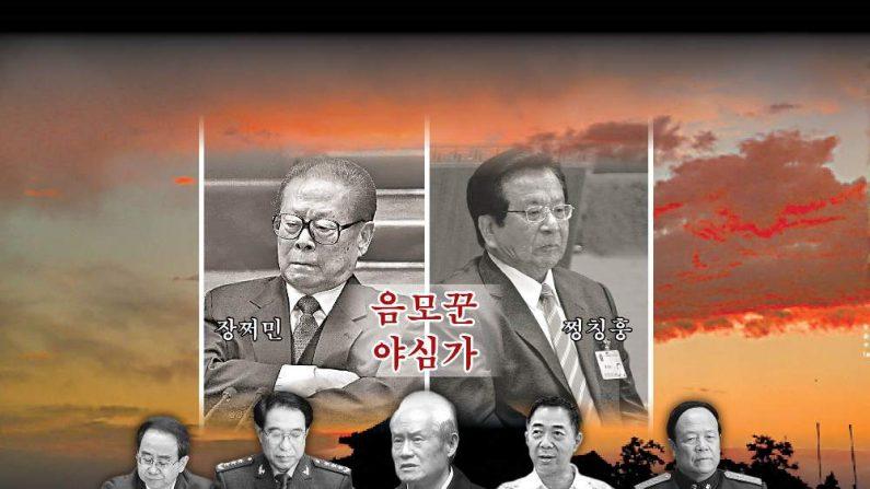 18대 전당대회 이후에도 시진핑의 부패 척결 '호랑이 사냥'이 계속되고 있다. 한 해의 마지막을 앞두고 외부에서는 시진핑의 호랑이 사냥이 순수한 경제적 부패에서 정치적 문제까지 진화했다는 사실을 발견했고 '정변'이 그 핵심이 됐다.   에포크타임스 합성