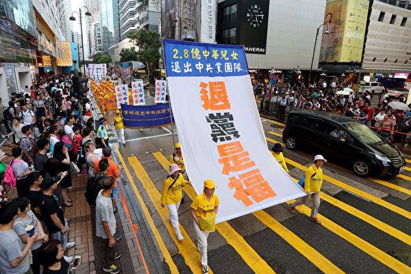 대기원시보의 논평 시리즈 이 발표된 지 13년이 됐다. 현재까지 중국인 3억 명이 각성 후 공산당 조직에서 탈퇴했다. | 에포크타임스