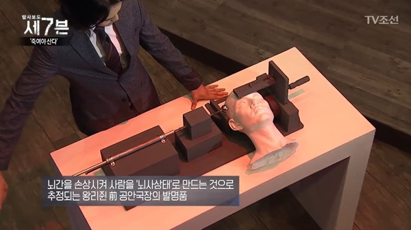 TV조선 다큐멘터리 '탐사보도 세븐' 제작진은 중국에서 발명한 '원발성 뇌간손상 충격장치' 모형을 제작해 공개했다. | 영상 캡처
