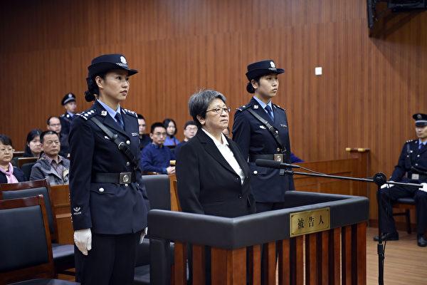 중국에서 '적색 수배령'이 내려진 첫 번째 수배범, 전(前) 원저우(温州)시 양슈주(陽秀珠) 부시장이 2017년 10월 13일 재판을 받았다. | 에포크타임스 DB