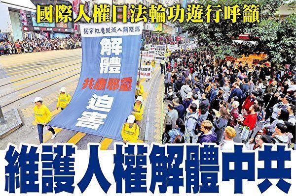작년 12월 10일 오후 '세계 인권의 날'을 맞아 홍콩 파룬궁 수련생들이 홍콩 섬(港島區)에서 반(反)박해 퍼레이드를 펼치고 중국 공산당의 해체와 파룬궁 박해의 원흉을 처벌해달라고 호소했다.   에포크타임스
