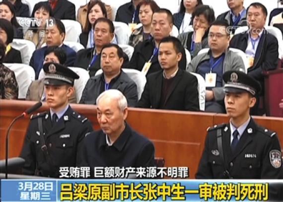 3월28일오전,장중성전뤼량시부시장의뇌물수수혐의에대한1심재판이진행되고있다. | CCTV영상캡처