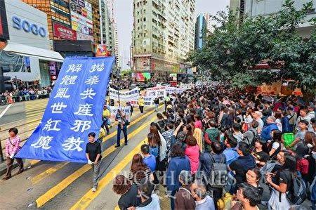 3월 18일 홍콩 시내에서 '중국 공산당 탈퇴자 3억 명 돌파'를 기념하는 퍼레이드가 열렸다. 많은 홍콩 시민과 중국 본토 관광객이 이날 행사에 주목했다.   에포크타임스
