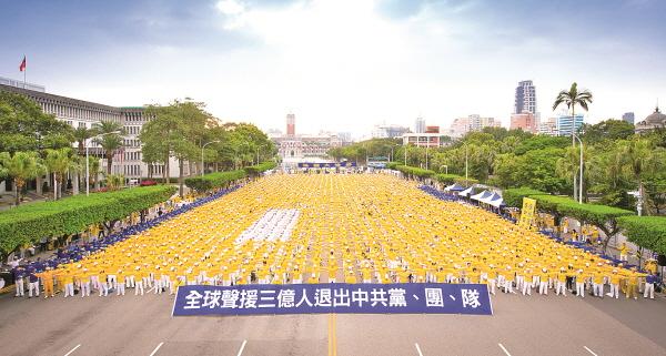 지난 4월 22일 타이완 파룬따파(法輪大法) 수련자들이 타이페이에서 '4.25평화청원' 기념 행사를 열고 중국공산당 3억 명 탈퇴를 성원하고 있다. 사진은 파룬따파의 5장공법 중 제1장 공법의 한 장면이다. | 밍후이왕