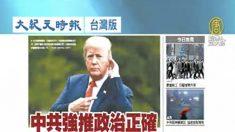 """美, 36개 항공사 협박한 중국에 """"횡포 부리지 말라"""" 비판"""