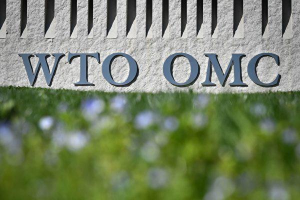 미∙중 무역전쟁으로 인해 WTO의 국제 무역분쟁 중재자 지위가 흔들리고 있다.   FABRICE COFFRINI/AFP/Getty Images