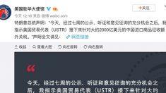 """美 '2000억 관세' 부과하자… 中 네티즌 """"화이팅, 아메리카!"""""""