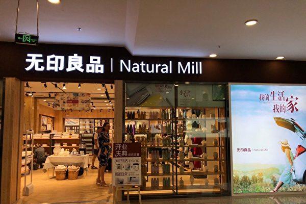 최근 중국 네티즌들은 헤이룽장(黑龍江), 칭다오(青島) 등지에서 짝퉁 '무인양품' 가게가 잇달아 개업하고 있는 것을 발견했다. | 중국 네티즌 제공