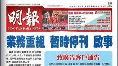 문 닫고 정간하고…된서리 맞은 해외 친공산당 매체들(2)