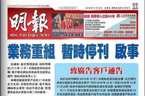 경영 압박을 이기지 못한 뉴욕 '명보(明報)'가 12월 1일부로 휴간을 발표했다.   명보 캡처
