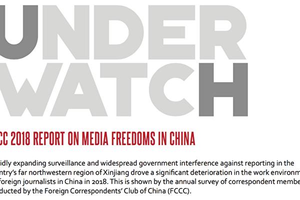 중국외신기자클럽(FCCC)은 29일 외신기자들의 2018년 중국 내 취재환경이 현저히 악화됐다는 최신 보고서를 발표했다. 보고서는 중국 특파원들과의 인터뷰를 대거 인용, 이들의 공포스런 경험을 생생하게 보여주며, 중국 공산당이 외국 기자들을 감시하는 데 사용하는 갖가지 수단과 악행도 소개했다.(보고서 캡처)