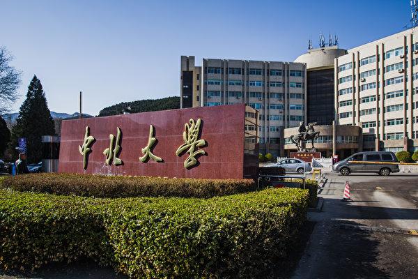 간첩 양성학교로 의심받는 중북대. 이 군사대학은 중국 공산당의 국가 2급 비밀 부서로 산시(山西)성 타이위안(太原)시의 한 산속에 있으며, 중국 공산당 국방과학공공업위원회 소속이다.   에포크타임스