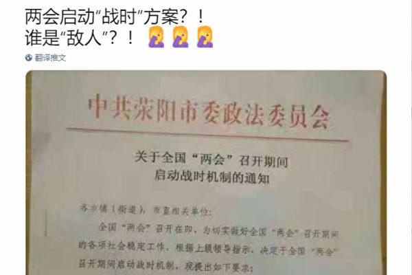 전국 '양회'' 기간에 전시(戰時)체제를 가동한다는 중국 공산당의 통지문이 인터넷에 공개됐다. | 트위터 캡처