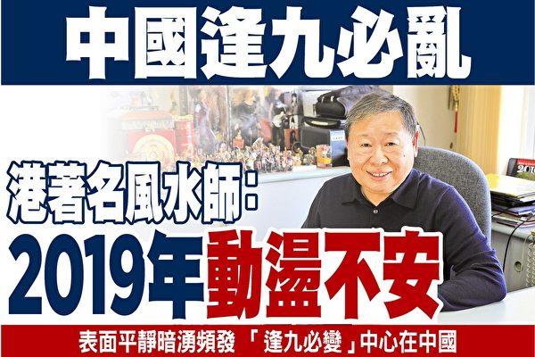 2019년 기해년 돼지해에 들어서자 중국에서는 '봉구필란(逢九必亂)'이라는 말로 떠들썩하다. 민간에서 열띤 토론이 벌어지는 가운데 여러 매체에서도 경고의 메시지를 보내고 있다. | 에포크타임스 합성