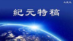 [특별보도] '천명' 실천하는 미국…해체 운명에 처한 중국공산당