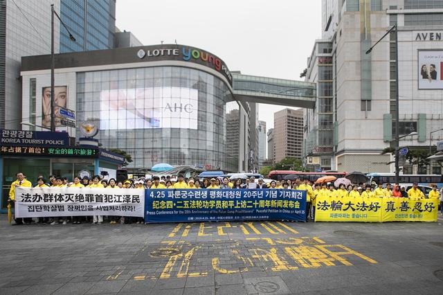 25일 서울 중국대사관 인근 명동에서 파룬궁 수련자 및 시민 100여 명이 모여 '4.25 파룬궁수련생 평화 대청원' 20주년을 기념하는 기자회견을 개최했다. | 전경림/에포크타임스