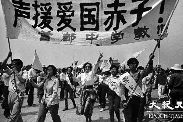 1989년 봄, 중국에서 일어난 애국 학생 '민주화운동'의 한 장면. (류젠 제공)