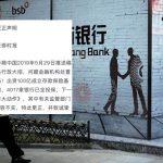 中 은행 잇따라 '뱅크런' 사태 발생…연쇄 도산 가능성 제기