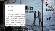 中 은행 4000개 중 420개 '고위험' 등급… 당국은 '쉬쉬'