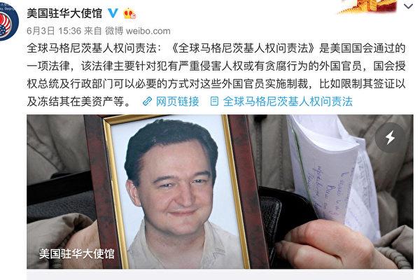 관심을 모았던 6·4 학살 30주년을 맞아 주중 미 대사관이 공식 웨이보에 '세계  마그니츠키 인권문책법'을 발표해 관심을 끌고 있다.   웨이보 캡처