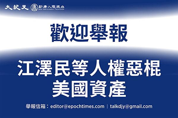 '장쩌민 일파 등이 해외에 은닉한 자산과 관련된 제보를 환영한다'는 본보 안내문.(대기원 제작)