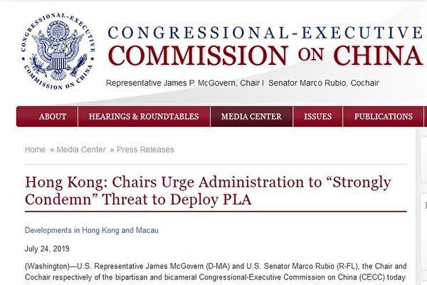 미 의회 산하 의회-행정부 중국위원회(CECC) 의장은 24일 공동성명 통해 인민해방군 홍콩 투입을 시사한 중국정부를 규탄했다. | CECC 홈페이지 캡처