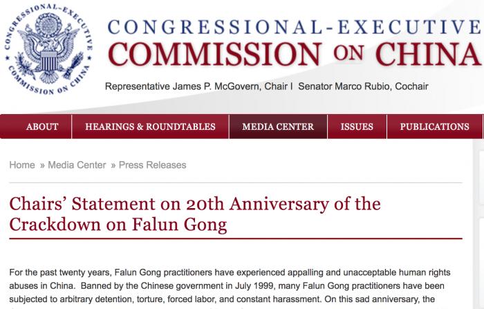 미 의회-행정부 중국위원회 성명   CECC 홈페이지 캡처