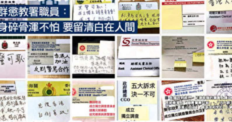 홍콩 지하찰 위안랑역 시민 폭행 사건 이후 홍콩 정부기관 공직자들이 SNS에 올린 인증샷과 항의성명 | EpochTimes