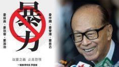 홍콩 시위와 관련한 홍콩 재벌 리카싱 신문광고..중화권 네티즌 분석한 '반전 속뜻'