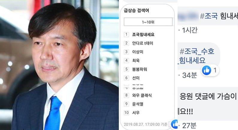 [좌] 조국 법무부 장관 후보자 | 연합뉴스 [우] 조국 페이스북