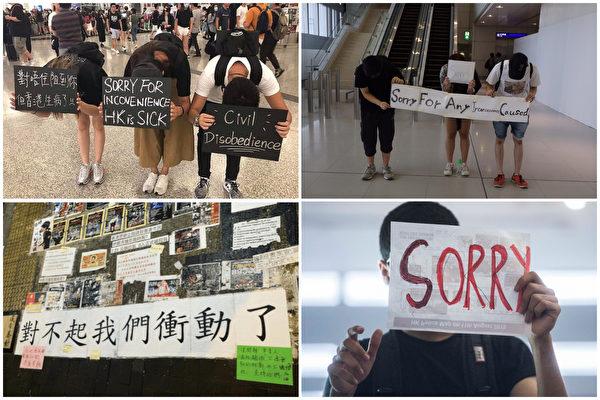 홍콩 시위대가 홍콩 국제공항에서 사과문이 담긴 피켓을 들고 있다. | SNS 캡처