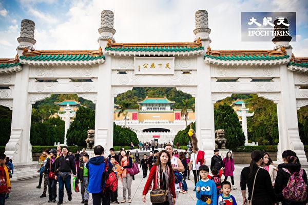 중국인 관광객들에게 인기 많은 관광지인 대만 타이베이 고궁박물관 | Epochtimes