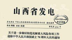 [단독] 중국 공산당, 정권 수립 70주년 기념일 앞두고 베이징 인근 지역에 '임전태세' 지시
