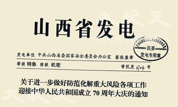 본보는 중국공산당 산시(山西)성 국가안전위원회가 지난 2일 발급한 긴급 기밀문서를 입수했다. 사진은 기밀문서 표지.  | 에포크타임스