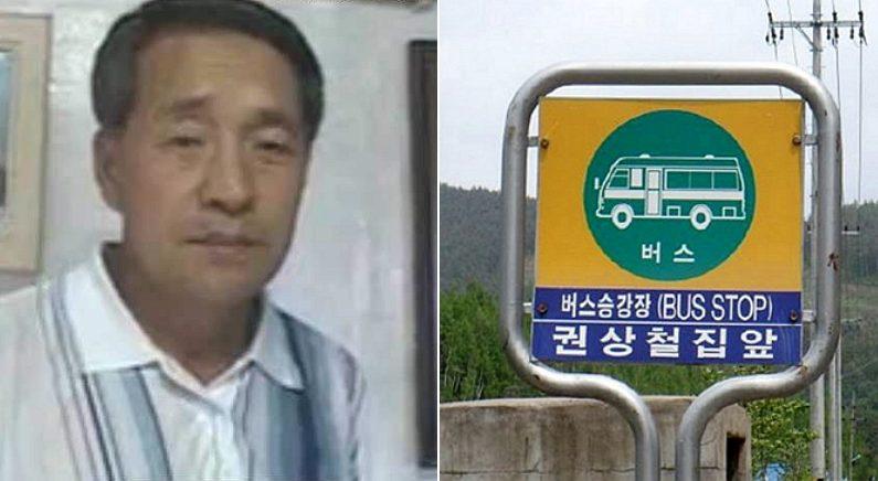 [좌] 권상철 씨 아들 권춘섭 씨 / SBS '있다! 없다?', [우] 연합뉴스