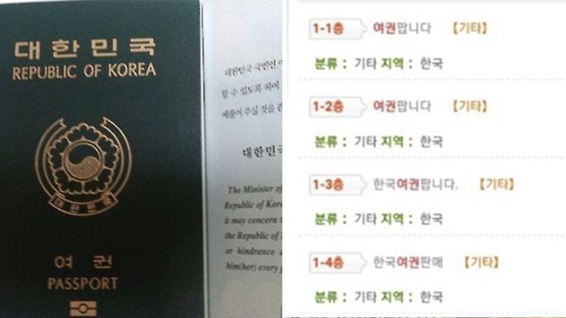 [좌] 한국여권 [우] 여권 거래글이 올라온 커뮤니티 화면 캡처 | 연합뉴스